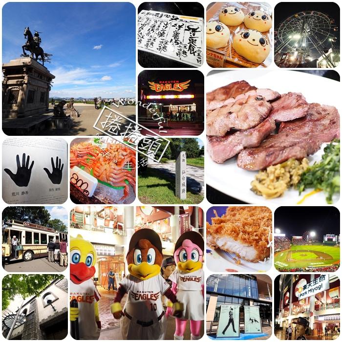 ▋日本仙台 ▋第一次去仙台就上手:牛舌,棒球,青葉城,當然還有療癒風的麵包超人。 @捲捲頭 Wonderful 品味。生活