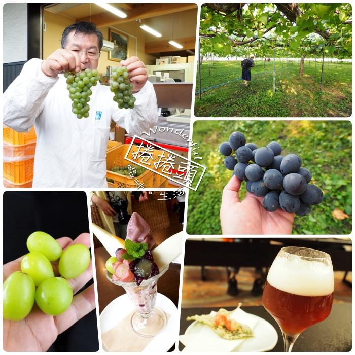 ▋日本山形 ▋享受大地的恩賜,體會人情味十足的好地方。再訪水果王國山形! @捲捲頭 Wonderful 品味。生活