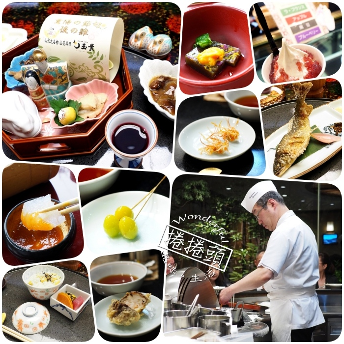 ▋日本山形仙台 ▋難忘的味蕾與氛圍,少見的日式精緻料理體驗:仙台三太郎天婦羅,山形玉貴山菜料理,山形丹野蒟蒻餐。 @捲捲頭 Wonderful 品味。生活