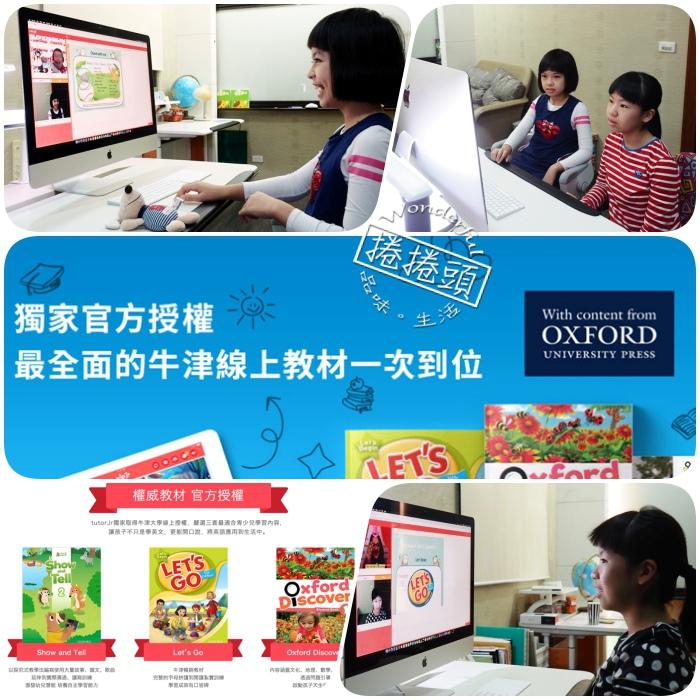 tutorJr+百年權威牛津線上教材,雙管齊發,用線上真人互動學習世界級的兒童英語教材。 @捲捲頭 Wonderful 品味。生活