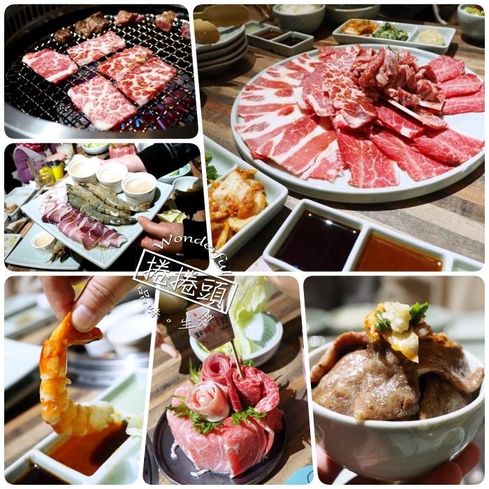 ▋原燒 O-Niku 宜蘭店▋就在新月廣場四樓開幕了。大口吃肉,生日聚餐的好地方! @捲捲頭 Wonderful 品味。生活
