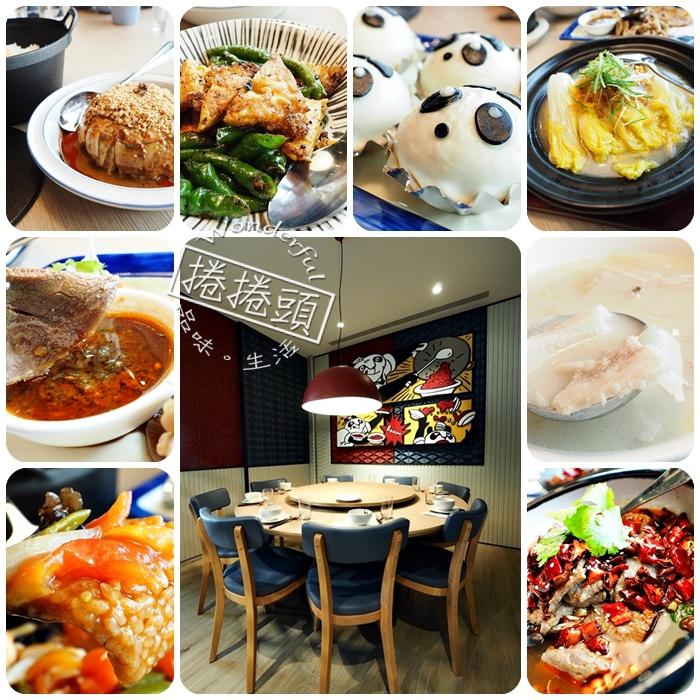 ▋台中美食 ▋開飯啦!!! 一不小心就愛上的暢快爽辣。開飯川食堂台中中友店開幕嚐鮮 @捲捲頭 Wonderful 品味。生活