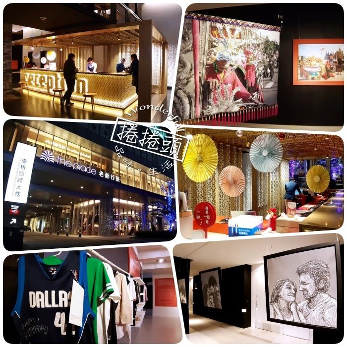 ▋台南飯店  ▋到飯店看藝術,年輕創意的展台! 台南老爺行旅(上) @捲捲頭 Wonderful 品味。生活