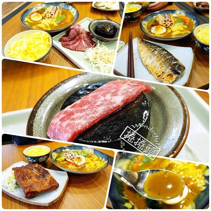 ▋微風南山美食▋樂咖 Loka 湯咖哩!沖繩湯咖哩+炙燒和牛雙重享受。 @捲捲頭 ♡ 品味生活
