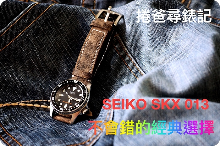 捲爸尋錶記(二)不會錯的入門經典,SEIKO SKX013 (SKX007/009) @捲捲頭 ♡ 品味生活
