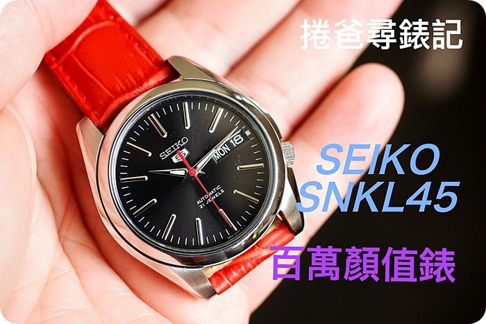 捲爸尋錶記(四)百萬顏值表,SEIKO 五號 SNKL45 @捲捲頭 ♡ 品味生活