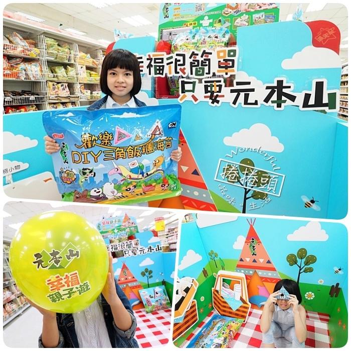 元本山DIY三角飯糰海苔,幸福親子遊活動,即將在各大賣場開跑。礁溪老爺豪華露營車,我來了!!! @捲捲頭 Wonderful 品味。生活