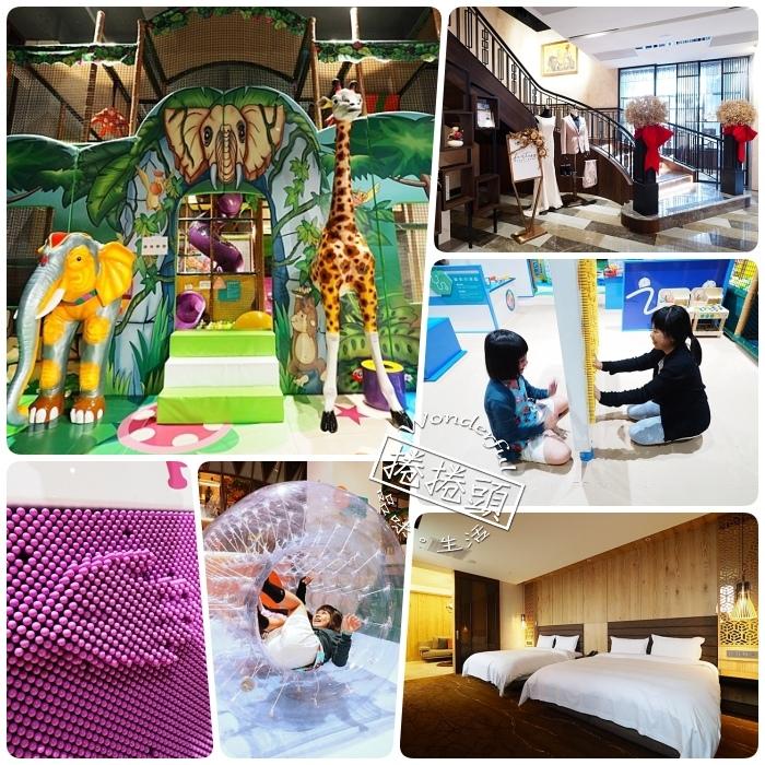 ▋台南飯店 ▋夏都城旅安平館。讓孩子到叢林城堡裡撒野,又能就近去奇美博物館與十鼓文化園區。 @捲捲頭 Wonderful 品味。生活