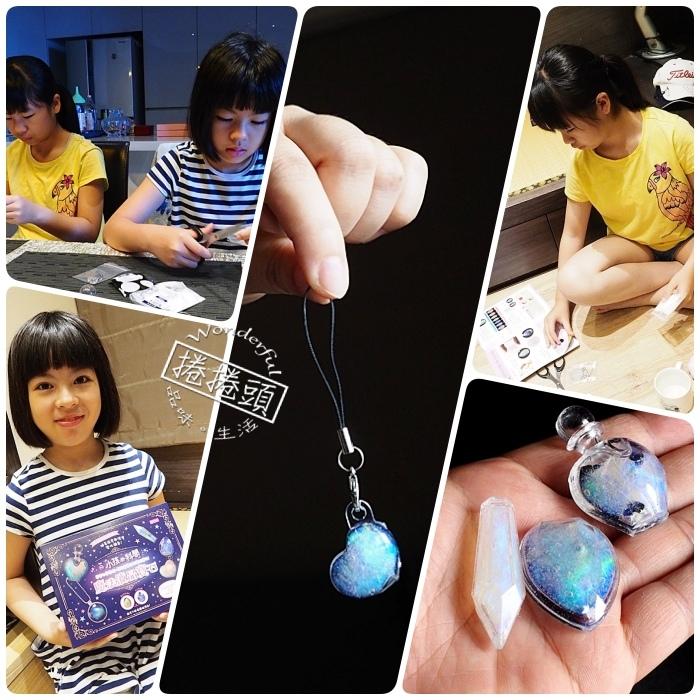 ★女孩必收手作組★推薦《魔法液晶寶石》一起來體驗在家的科學課吧! @捲捲頭 Wonderful 品味。生活