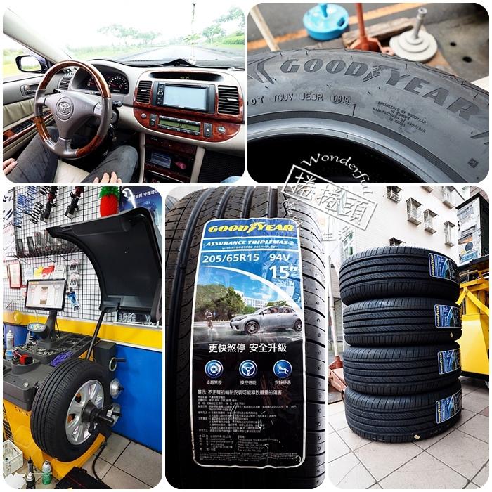Goodyear Assurance Triplemax 2 裝胎記。合適的輪胎與專業的裝配,才是安全回家的唯一途徑。 @捲捲頭 Wonderful 品味。生活