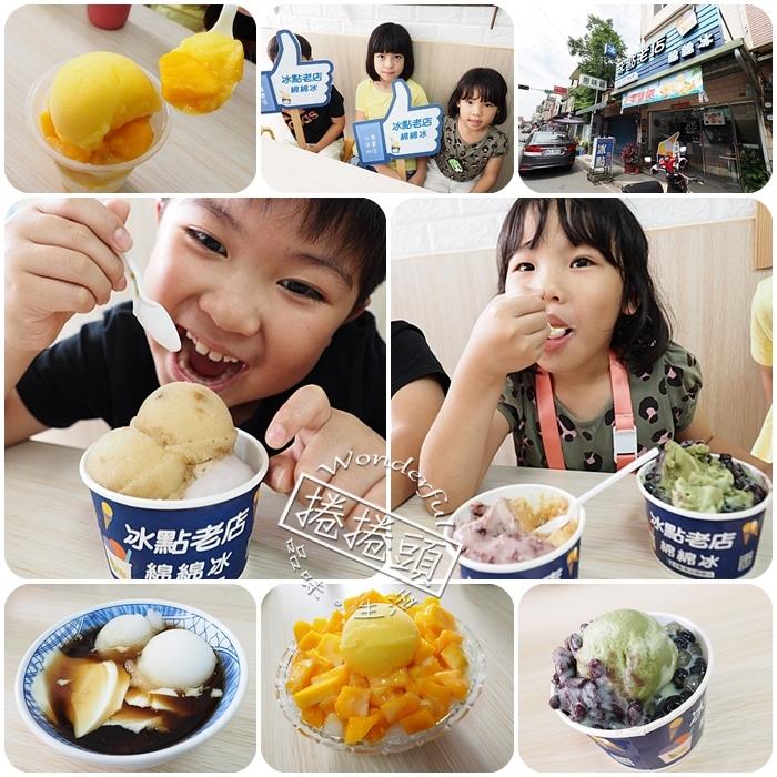 ▋冬山美食 ▋冰點綿綿冰。夏天就是要吃冰!!冰淇淋+豆花排隊名店,清涼不甜膩,超好吃 @捲捲頭 ♡ 品味生活