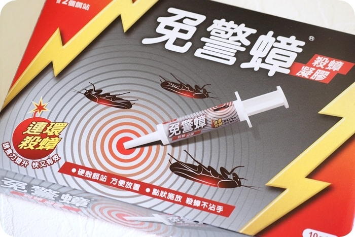 你容易「警蟑」嗎?你怕「螞煩」嗎??殺蟲劑噴來噴去擔心小孩與寵物會碰到?來試試新方法吧! @捲捲頭 Wonderful 品味。生活