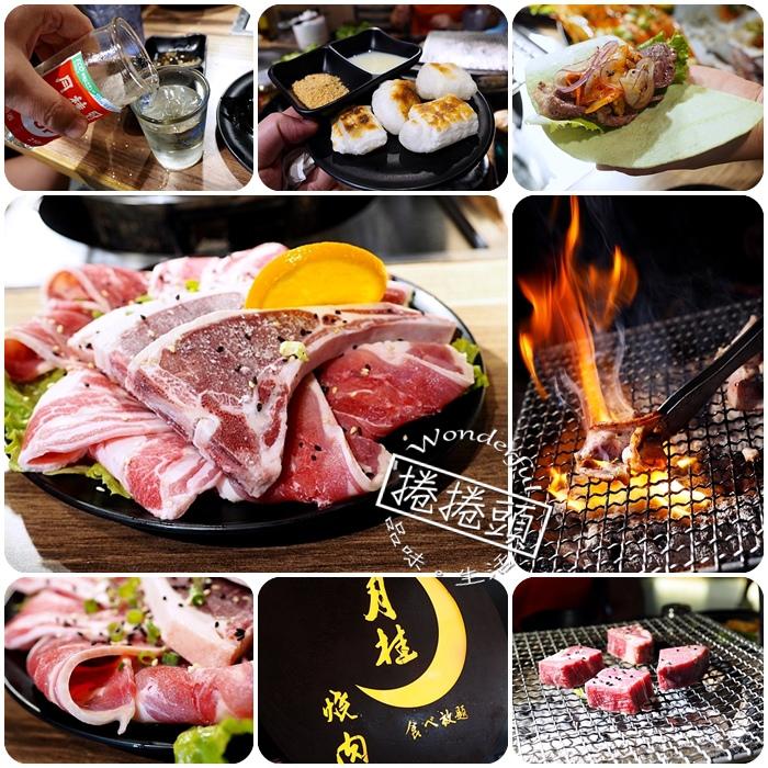 ▋基隆美食 ▋月桂燒肉,服務滿點,份量滿點,喝吧!吃吧!大家一起大口喝酒大口吃肉了! @捲捲頭 Wonderful 品味。生活
