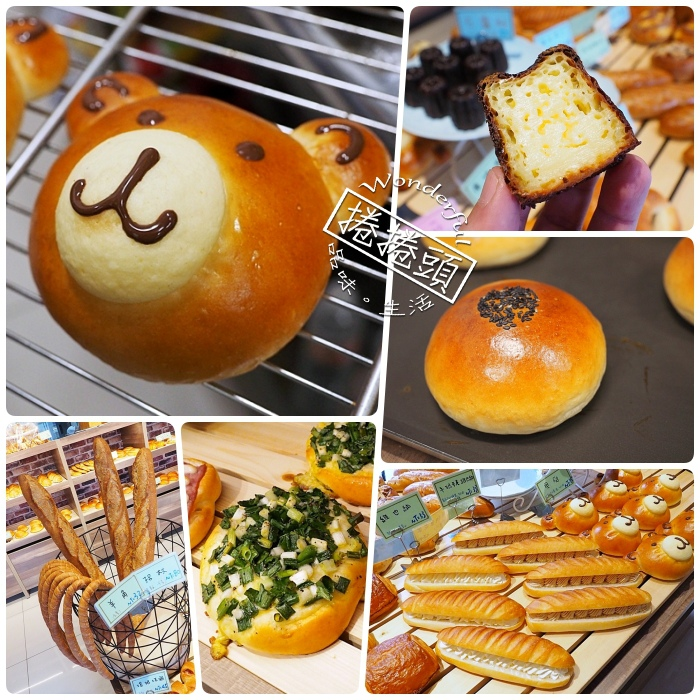 ▋羅東美食 ▋香格爾烘焙坊。天然原味麥香,讓你感受手作温度的歐式麵包!!必吃維也納、羊角、法式起司還有可露利~ @捲捲頭 Wonderful 品味。生活