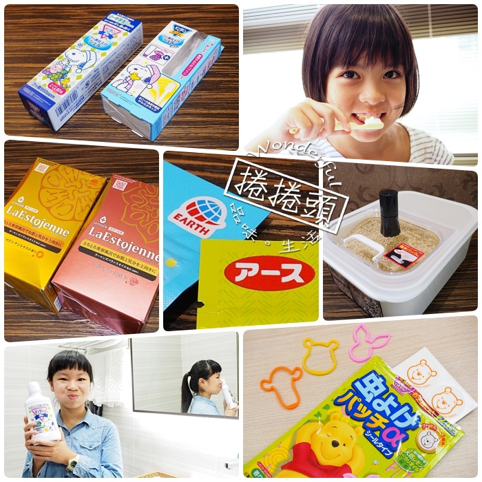 ▋日本藥妝必買清單 ▋這些東西台灣沒有賣!最受歡迎的防蚊手環 、防蚊貼,兒童口腔保健漱口水還有媽媽最愛的米箱防蟲劑就在日本地球製藥! @捲捲頭 Wonderful 品味。生活