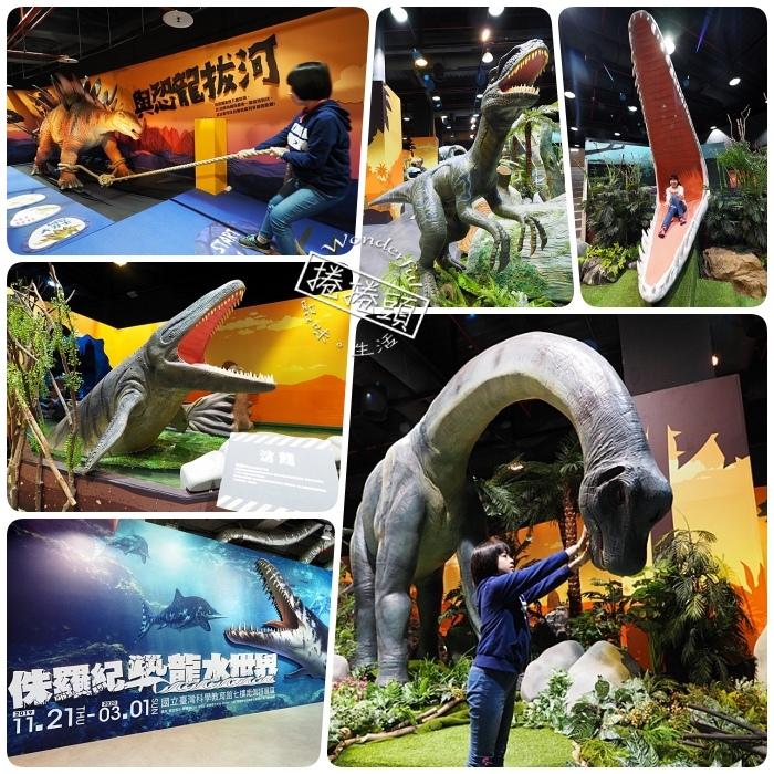 ▋侏羅紀X恐龍水世界▋不一樣的展覽,會動會叫又能跟你互動比賽,侏羅紀恐龍再升級,今年寒假必去展!(2019/11/21~2020/03/01),就在台北科教館七樓! @捲捲頭 Wonderful 品味。生活