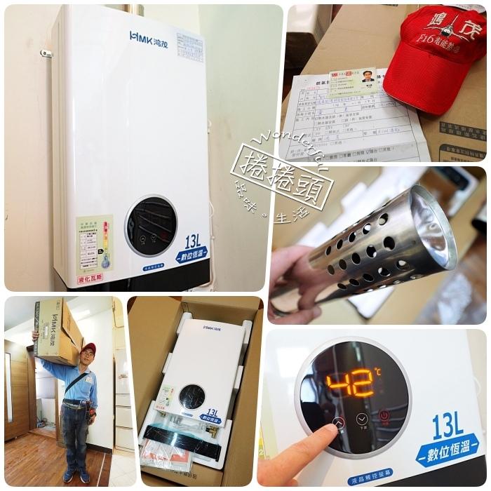 ▋鴻茂強排熱水器 ▋專業安裝,安全好用。把握節能補助機會,替家人準備個暖呼呼的熱水澡! @捲捲頭 Wonderful 品味。生活