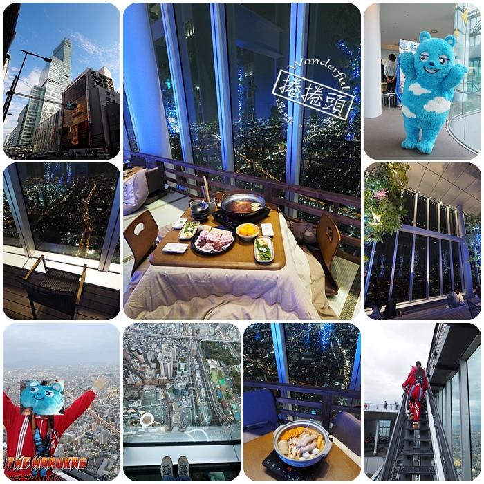沈醉於300公尺的星空浪漫。趕緊帶你的阿娜答,享受鶴立雞群的大阪夜景+團圓 de 暖桌,就在阿倍野 Harukas 300 展望台 @捲捲頭 Wonderful 品味。生活