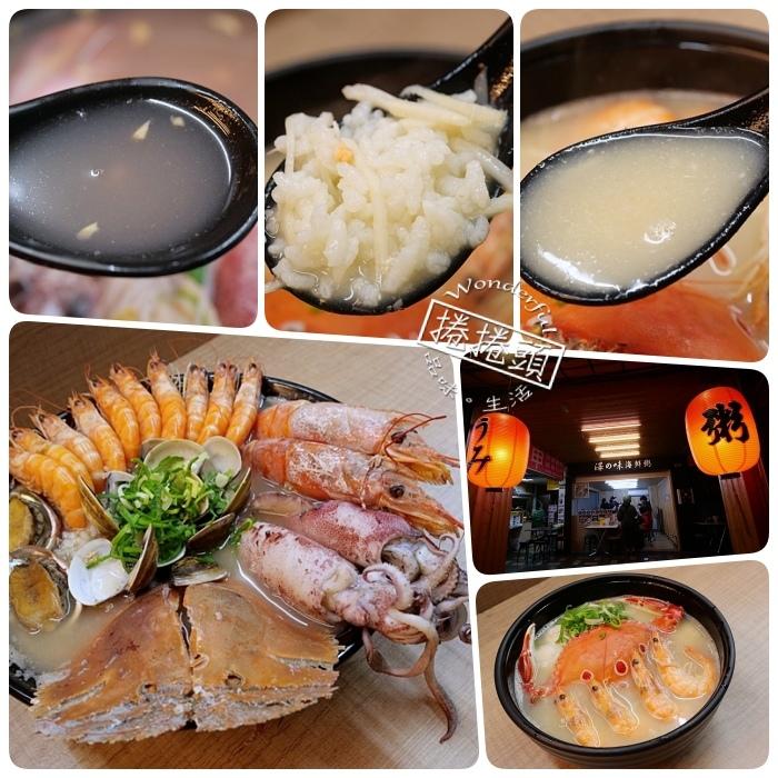 ▋澤の味海鮮粥 ▋捷運民權西路站美食,特煮日式湯頭,滿滿大海味,用食材呈現原味的貼心小店。 @捲捲頭 ♡ 品味生活