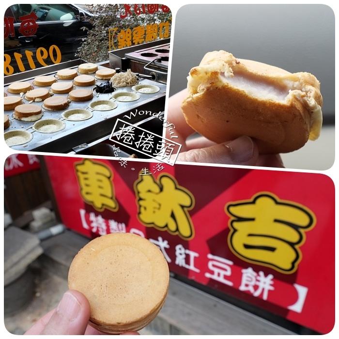 ▋蘇澳美食 ▋只賣二小時的車鈦吉特製日式紅豆餅,超大,超厚實,在地私藏好口味 ! @捲捲頭 Wonderful 品味。生活