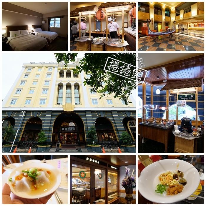 ▋台東住宿推薦 ▋獨特的宵夜料理、早餐還有下午茶,簡直是美食天堂!會讓你一直回頭的飯店-康橋大飯店! @捲捲頭 Wonderful 品味。生活