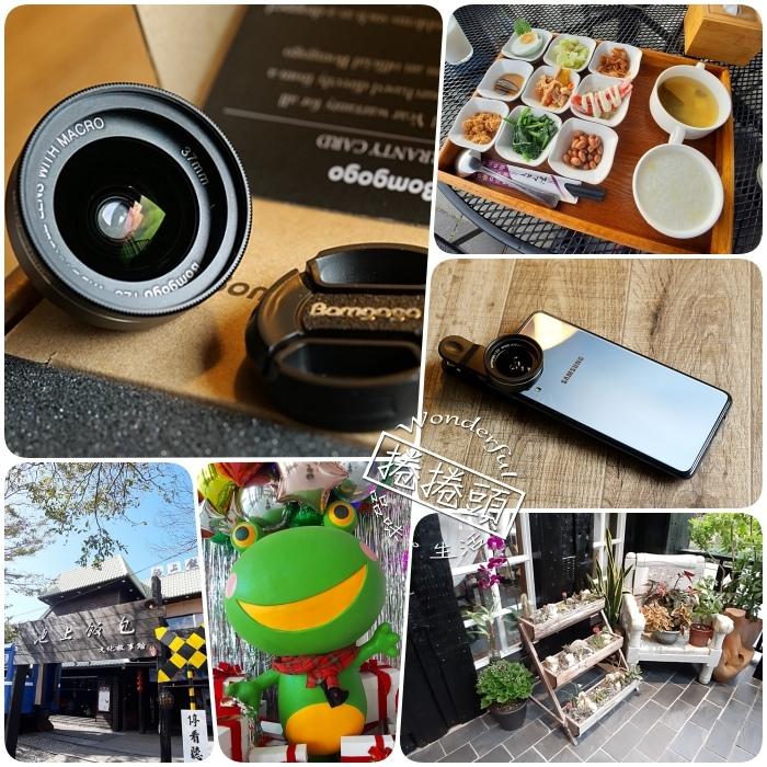 ▋團購 ▋ Bomgogo Govision L6 廣角鏡。打開你的視野,輕便又能保留畫質不變形的廣角鏡。你也能用手機拍出好照片! @捲捲頭 Wonderful 品味。生活