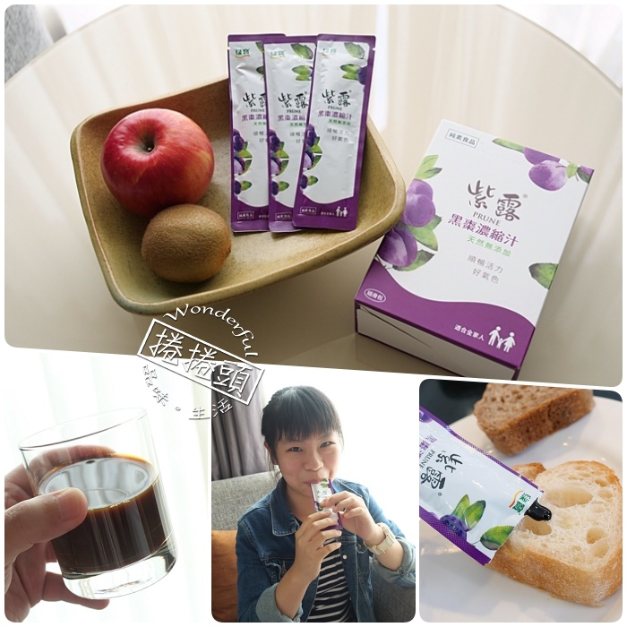 ▋紫露黑棗濃縮汁 ▋讓你輕鬆順暢不卡卡,還給你好氣色。全家人消化健康的小幫手! @捲捲頭 Wonderful 品味。生活
