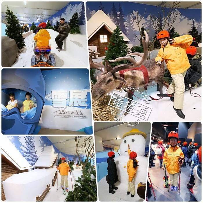 台北士林科教館下雪囉!一秒到白色世界,雪地越野車、親子拉雪橇、PIZZA滑雪船,11大滑雪遊戲讓你不用出國也能玩雪! @捲捲頭 Wonderful 品味。生活