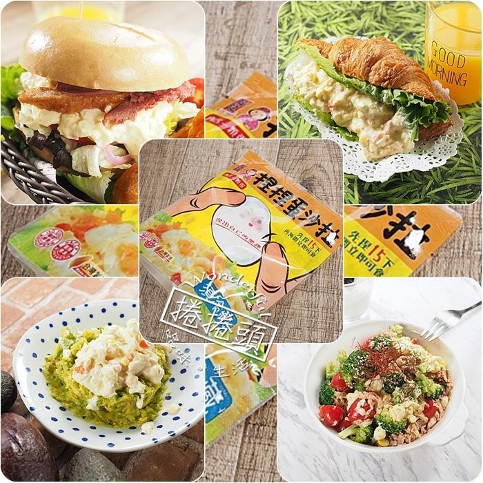 全聯好物選⎪福記 捏捏蛋沙拉。自己動手享樂趣,輕鬆做出一整桌夏日輕食料理,開胃食譜就靠捏捏蛋沙拉! @捲捲頭 Wonderful 品味。生活