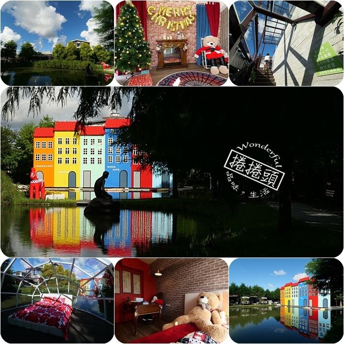 宜蘭景點⎟伊格魯童話森林,五大亮點整理!開幕日、預約資訊、票價、營業時間!童話森林裡的彩色屋,極光冰屋。 @捲捲頭 Wonderful 品味。生活