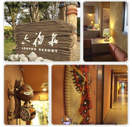 親子樂活遊 .六福莊生態渡假旅館 @捲捲頭 Wonderful 品味。生活